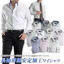 長袖・形態安定加工ワイシャツ (形状安定 メンズ ドレスシャツ Yシャツ)
