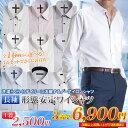 長袖・形態安定加工ワイシャツ【3着よりどり6,900円 送料無料!】(ビジネス 形状安定 メンズ ドレスシャツ Yシャツ)