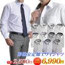 長袖 形態安定加工 ワイシャツ (形状安定 メンズ ドレスシャツ Yシャツ カッターシャツ ビジネス)【3着よりどり6,900円】