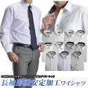 長袖 形態安定加工 ワイシャツ (形状安定 メンズ ドレスシャツ Yシャツ カッターシャツ ビジネス)