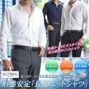 ニットシャツ 長袖 形態安定加工 ワイシャツ メンズ 吸水速乾 ストレッチ ボタンダウン ワイドカラー