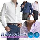 ワイシャツ 長袖 メンズ 綿100% レギュラーカラー ボタンダウン Yシャツ ビジネス COOLBIZ クールビズ