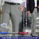 【楽天スーパーSALE】【到着後レビューで送料無料】T/Wウォッシャブル・スタイリッシュストレートパンツ(ノータック 細身 ビジネス スラックス メンズ 秋冬 美脚 スリム)【Le orme】【楽ギフ_包装】 pants【RCP】 05P02Mar14