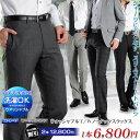 T/Wウォッシャブル・スタイリッシュノータックストレートパンツ(メンズ スラックス 春夏 美脚 スリム)【TREBIO】【到着後レビューで送料無料】【1本6,800円 2本よりどり12,800円】【楽ギフ_包装】 pants【RCP】 05P05July14