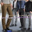 ウール混ツイード素材 ノータックパンツ(パンツ メンズ スリムパンツ ストレート 細身 タイト 美脚 スラックス)【楽ギフ_包装】 pants【RCP】 05P02Mar14