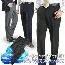 ウォッシャブル・ノータックスラックス【1本2,900円 2本...