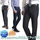 スラックス スリム メンズ ノータック パンツ ウォッシャブル ビジネススラックス 洗える ストレッチ 黒 ネイビー チャコール 春夏 pants