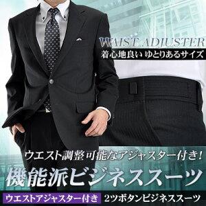 ウエストアジャスター ボタンビジネススーツ ビジネス