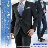 【ランキング入賞】メンズスーツが特別セール価格!(やや細身/スリム体型)秋冬物・2ツ釦スタイリッシュスーツ(洗えるパンツウォッシャブル機能)(スリムスーツ/メンズスーツ/ビジネスス