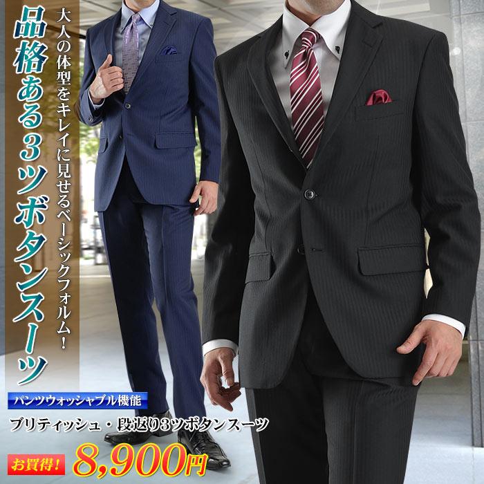 スーツ メンズ ビジネス ブリティッシュ 段返り 3ツボタンスーツ 秋冬物 洗える パンツウォッシャブル機能 プリーツ加工 メンズスーツ ビジネススーツ 紳士服 3つ釦 suit【送料無料】