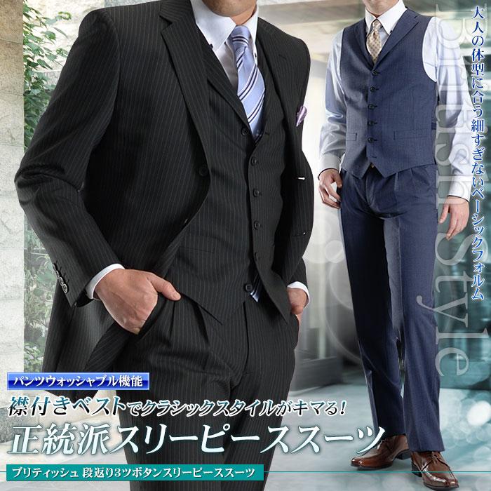 3ピース スリーピース ブリティッシュ 段返り3ツボタン スリーピーススーツ 春夏物 メンズ スーツ パンツウォッシャブル プリーツ加工 ビジネス スーツ 3ピーススーツ 衿付きベスト ジレ )  suit【送料無料】