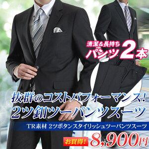 ツボタンツーパンツスーツ スタイリッシュスーツ ビジネス ノータックパンツ