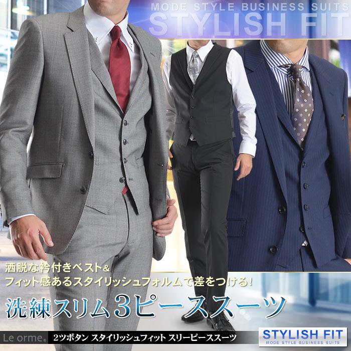 スタイリッシュフィット 2ツボタンスリーピーススーツ【Le orme】(秋冬 スリム 細身 メンズスーツ スリムスーツ ビジネススーツ 2B 3ピーススーツ ベスト 紳士服)【送料無料】 suit