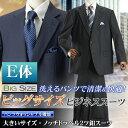 【大きいサイズ】E体ノッチドラペル2ツボタンメンズスーツ (秋冬物 ビジネススーツ 洗える パンツウォッシャブル機能 メンズ ビジネス ビッグサイズ) suit【送料無料】