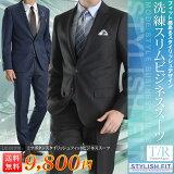 TR素材スタイリッシュフィット2ツボタンスーツ(秋冬物 メンズスーツ ビジネス スリムスーツ タイト スリムパンツ スキニー 紳士服) suit【送料無料】 05P03Dec16