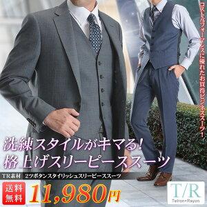 ツボタンスタイリッシュスリーピーススーツ ビジネス