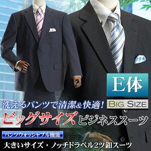ノッチドラペル ツボタンスーツ パンツウォッシャブル ビジネス