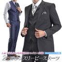 スリーピーススーツ 2ツボタン シャイニー素材 ナローラペル 3ピース スーツ 秋冬 ビジネススーツ メンズ 洗えるパンツ 3ピース suit