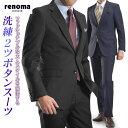 メンズ ビジネス スーツ 2ツ釦 秋冬 レノマ renoma 【送料無料】