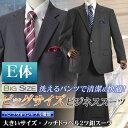 【大きいサイズ】E体ノッチドラペル2ツボタンメンズスーツ (秋冬物 ビジネススーツ 洗える パンツウォッシャブル機能 メンズ ビジネス ビッグサイズ BIG) suit【送料無料】