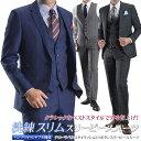 スリーピース スーツ メンズ 秋冬 2ツボタン スリム 3ピース ビジネススーツ 洗えるパンツ ウォッシャブル プリーツ加工 メンズスーツ 2B ベスト付) suit