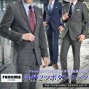 メンズ ビジネス スーツ 2ツ釦 春夏 レノマ renoma ナ