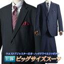 大きいサイズ E体 メンズ スーツ 2ツボタン 秋冬 ビジネススーツ 洗える パンツウォッシャブル ビジネス ビッグサイズ BIG suit【送料無料】