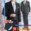 ビジネススーツ メンズ ツーパンツスーツ 2ツボタン 洗えるパンツ2本付き suit 秋冬