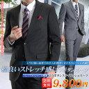 メンズスーツ 2ツボタン ビジネススーツ オールシーズン対応 ナチュラルストレッチ パンツウォッシャブル機能 suit 【送料無料】【スーツハンガー付属】 【楽天スーパーSALE】