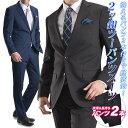 メンズスーツ 2ツボタン ツーパンツ パンツ2本 ビジネスス...