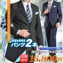 ビジネススーツ メンズ ツーパンツスーツ 2ツボタン 洗えるパンツ2本付き suit【送料
