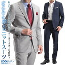 ニットスーツ メンズ クールマックス素材 2ツボタン スリムスーツ ビジネス パンツウォッシャブル機能 洗えるパンツ COOLMAX スタイリッシュ メンズスーツ 春夏 清涼 2B 2つ釦 suit