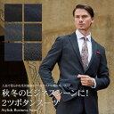 スーツ メンズ 2ツボタン ビジネススーツ 秋冬 ウールライ...