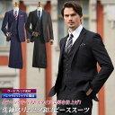 スリーピース スーツ メンズ ウール混素材 Wool Ble...
