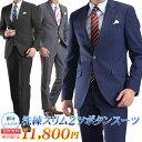スーツ メンズ 2ツボタン ビジネススーツ ウール混素材 W...