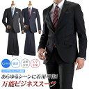 リクルートスーツ メンズ 2ツボタン ビジネススーツ 就活 ...
