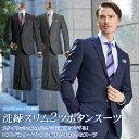 スーツ メンズ 2つボタン スリムスーツ ウール混素材 秋冬 洗えるパンツウォッシャブル プリーツ加工 スリム メンズスーツ ビジネススーツ 紳士 suit【送料無料】