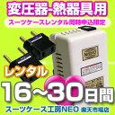 変圧器 レンタル 通販