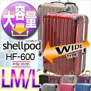 スーツケース キャリケース キャリーバッグ フレーム シェルポッド