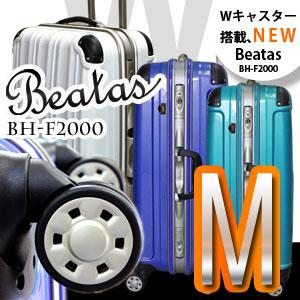 旅行!送料無料!TSAロック搭載!ビータスBH-F2000スーツケースSサイズ(3〜5日用)★キッチン0112★★キッチン0108★ポイント5倍!