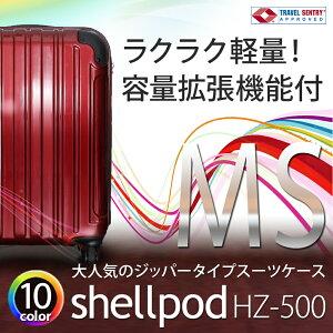シェルポッドファスナータイプスーツケースshellpodHZ-500MSサイズ