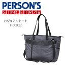 ショッピングカジュアルトート PERSON'S パーソンズ カジュアルトート T-CD02【送料無料】