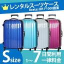 レンタル スーツケース フレーム キャリーバッグ
