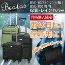 【スーツケース同時購入限定 海外旅行!国内旅行!ビータス BSC-10、BSC-20(4輪) 専用 保管 レインカバー】