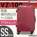 スーツケース shellpod VZ-100 SSサイズ 機...