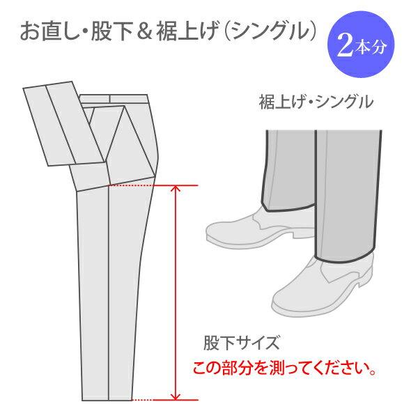 お直し・股下&裾上げ補正(シングル×2本)※返品・交換ができなくなります