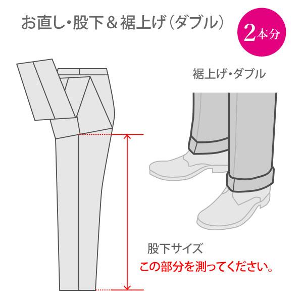 お直し・股下&裾上げ補正(ダブル×2本)※返品・交換ができなくなります