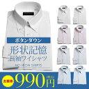 ワイシャツ 長袖 形態安定 メンズ ベーシック 定番 Yシャツ ボタンダウン 形状安定 形状記憶 メンズシャツ ビジネス仕事用 選べる6タイプ
