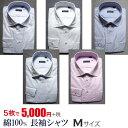 【5枚セット 5,000円(税別)】【長袖】綿100% シャ...