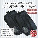【2枚セット】メンズスーツ用 ハンガー付き テーラーバッグ 二つ折りタイプ taylor ba